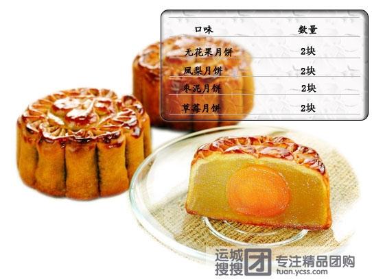 价值86元的 稻香村 月饼一盒 8块 锦上添花红640g 锦上添花黄640g二