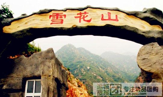 雪花山风景区位于山西省永济市东2公里处,三晋最大的内陆湿地